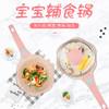 三只鱼宝宝辅食锅 43元(需用券)