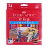 FABER-CASTELL 辉柏嘉 115854 经典彩色铅笔24色油性彩铅笔