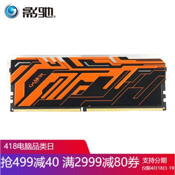 GALAXY 影驰 内存条 (RGB灯条、DDR4 2400、8G)