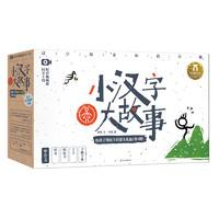 《小汉字大故事系列-甲骨文图话书绘本》(全10册)