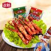 2大包60g黄渤代言正新香辣原味酱鸭舌 19.9元(需用券)