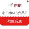 京东 光大小白卡 418会员送福利专场 满88减30元