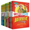 《可怕的科学·经典数学系列盒装》(套装共12册)