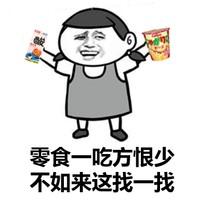 小编精选 : 20款零食买回家,大妈吃了都说?#19981;?#23427;