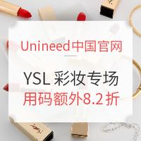 海淘活动:Unineed中国官网 精选 YVES SAINT LAURENT 圣罗兰 美妆折扣专场