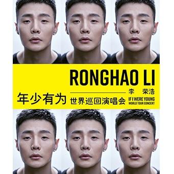 李荣浩 【年少有为】巡回演唱会  北京站