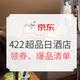京东422旅行超级品类日 酒店会场