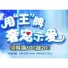 天猫精选 GOO.N 大王旗舰店  亲子节大促 领券满400减100、600减200、多张大额优惠券