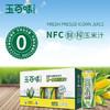 玉百味 NFC鲜榨水果玉米245ml*8瓶 29.9元(需用券)