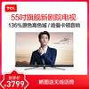 TCL 55Q2 55英寸 4K 液晶电视 3699元包邮(需用券)