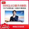 TCL 55Q960C 55英寸 4K 量子点 曲面液晶电视 4599元包邮(需用券)