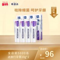 20日0点:SENSODYNE 舒适达 牙龈护理 抗敏感牙膏 4支装 400g