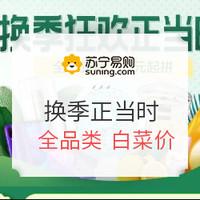 苏宁拼购 418换季狂欢 全品类白菜价