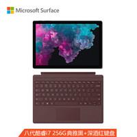 Microsoft 微软 Surface Pro 6 12.1英寸平板电脑 (典雅黑、i7-8650U、8G、256G、Intel GMA UHD 620)