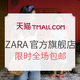 天猫精选 ZARA官方旗舰店 亲子节特惠