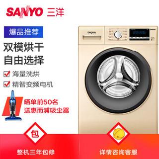 SANYO 三洋  ETDDB47120G 全自动 WIFI智能控制变频滚筒洗衣机 (10KG、金色)