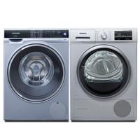 SIEMENS 西门子 洗衣机干衣机套装 (银色、10kg)