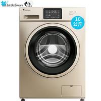 LittleSwan 小天鹅 净立方 TG100-1420WDXG 滚筒洗衣机 (10kg 金色)
