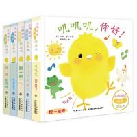 《小鸡球球触感玩具书》(套装共5册)