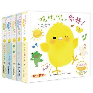 《小鸡球球触感玩具书》全5册