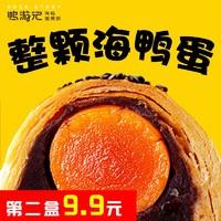 鸭游记网红咸蛋黄酥海鸭蛋红豆零食小吃特产4枚装