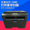 Brother 兄弟 DCP-7080 黑白激光多功能一体机