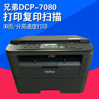 Brother 兄弟 DCP-7080 黑白激光多功能一体机