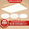 欧普照明 OPPLE 遥控器调光色LED吸顶灯 特惠4灯 899元