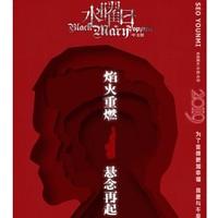 预售:Black Mary Poppins中文版《水曜日》第二轮  上海站