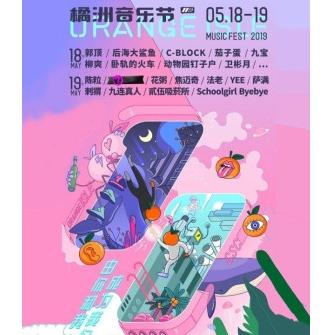 2019橘洲音乐节(郭顶、后海大鲨鱼、陈粒 、花粥等)  长沙站