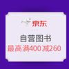 京东 自营图书 勋章券  领券满400-60/400-50,叠加每满100减50,最高满400减260