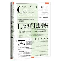 凑单品 : 《反对选举》甲骨文丛书