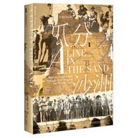 《瓜分沙洲:英国、法国与塑造中东的斗争》甲骨文丛书