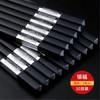 合金筷子10双装耐高温不发霉  银福24cm 16.9元