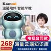 KOMMI 蝌咪 儿童人工智能机器人早教学习机 148元(需用券)