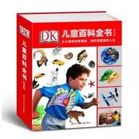 《DK儿童百科全书》(精致版)