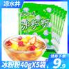 四川凉水井冰粉粉40克*5袋4.9元 4.9元(需用券)