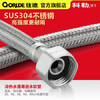 科勒旗下佳德SUS304不锈钢冷热水单头进水软管龙头软管 60CM*2 29元