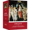 《剑桥艺术史》(新版、套装全八册) 355元,可400-260