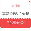 支付宝 喜马拉雅31天VIP会员 20积分兑