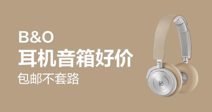 Bang & Olufsen 系列耳机海淘好价!包直邮无套路
