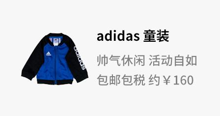 adidas 阿迪达斯 Shiny Hoody 婴幼儿男童套装 *3件