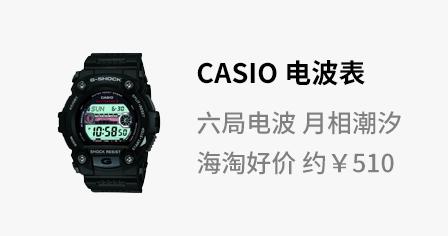 CASIO 卡西欧 GW7900-1 男款太阳能电波表