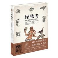 《怪物考:中世纪幻想艺术图文志》