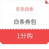 京东白条 白条权益卡1分购 立减2元 / 12期分期2000-100