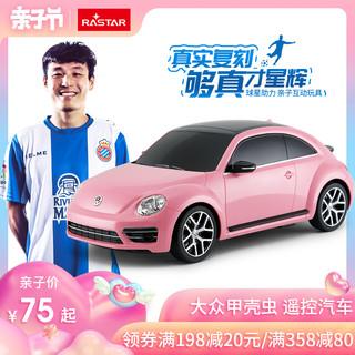 20日0点 : rastar/星辉 大众甲壳虫儿童遥控汽车玩具男孩小汽车玩具赛车