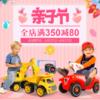 big旗舰店-亲子节活动 满350减80