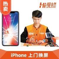 hiweixiu Hi维修 iphone5s/SE/6p/6sp/7p/8plus/XS/Max 上门换外屏