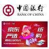 中国银行 X 京东/网易严选 银联闪付 5折购,最高立减15元