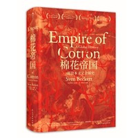 《汗青堂丛书024·棉花帝国:一部资本主义全球史》